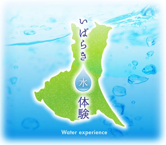 いばらき水体験