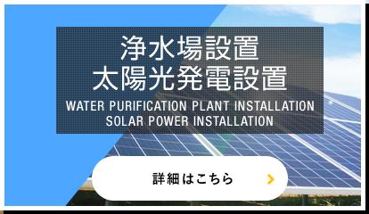 浄水場・太陽光発電設置