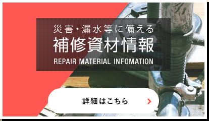 補修資材情報